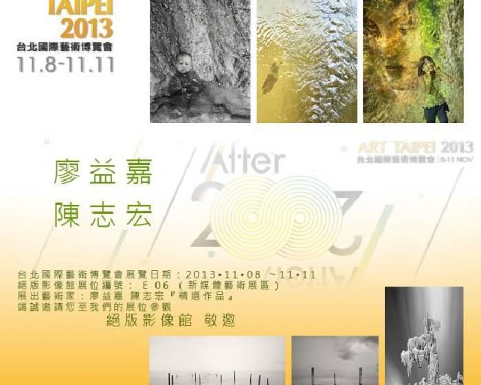 絕版影像館【2013台北國際藝術博覽會】
