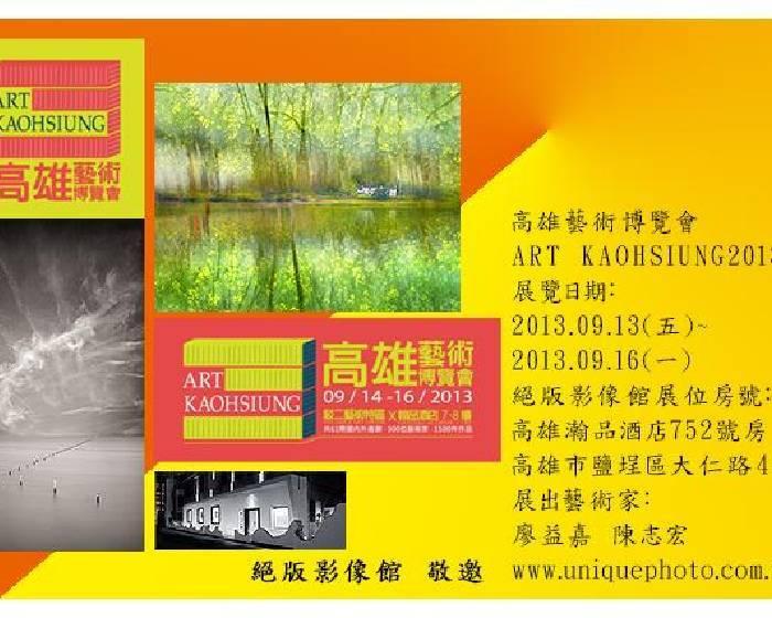 絕版影像館【2013高雄藝術博覽會】