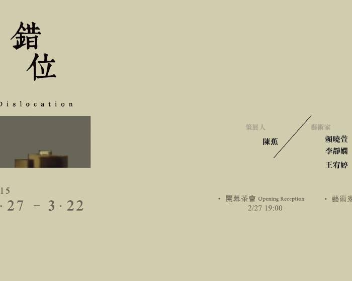 絕對空間【錯位】數位藝術展