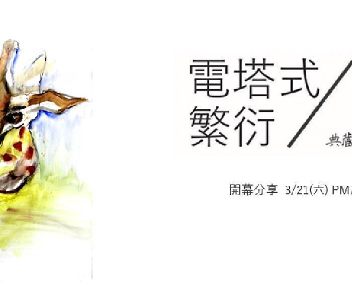 典藏創意空間【電塔式繁衍】洪司丞個展