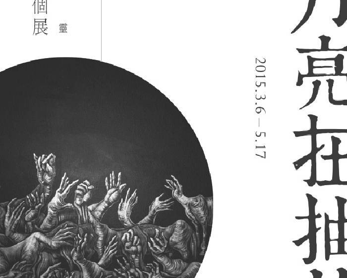 DOUCHANGLEE x 貓靈 【月亮在抽菸】個展