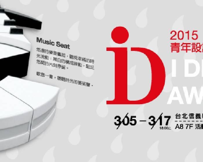新光三越台南新天地【2015青年設計大賽作品巡迴展】
