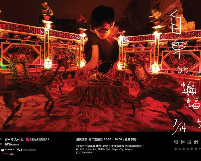 台北數位藝術中心【自卑的蝙蝠】張徐展個展