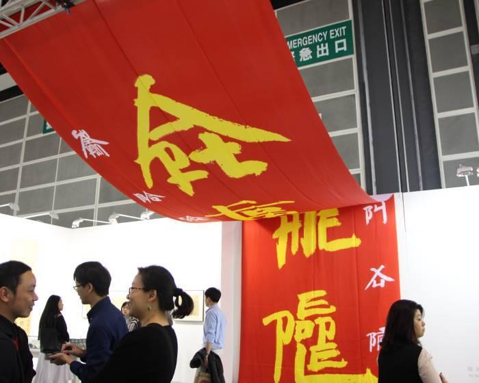 香港巴塞爾台灣篇:華人藝術的多元視野