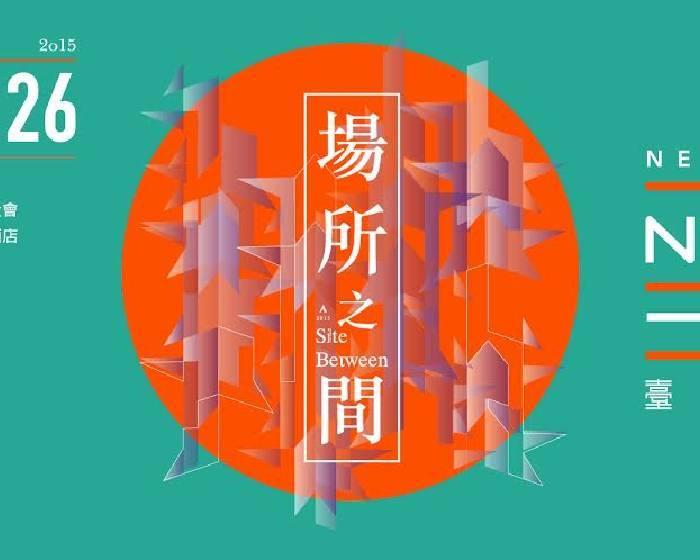 【場所之間】2015台南新藝獎