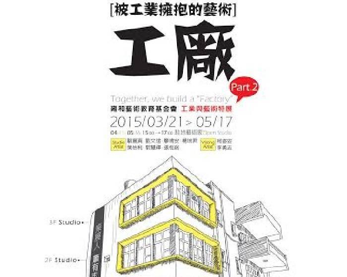 雍和藝術教育基金會【被工業擁抱的藝術】工廠展