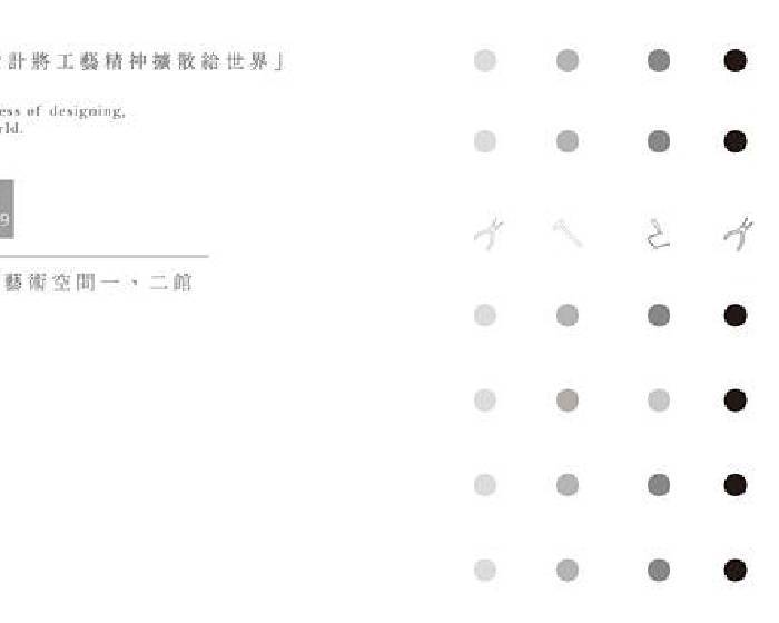 台北世貿一館:【腦內啡】國立新竹教育大學藝術與設計學系設計組104級畢業展