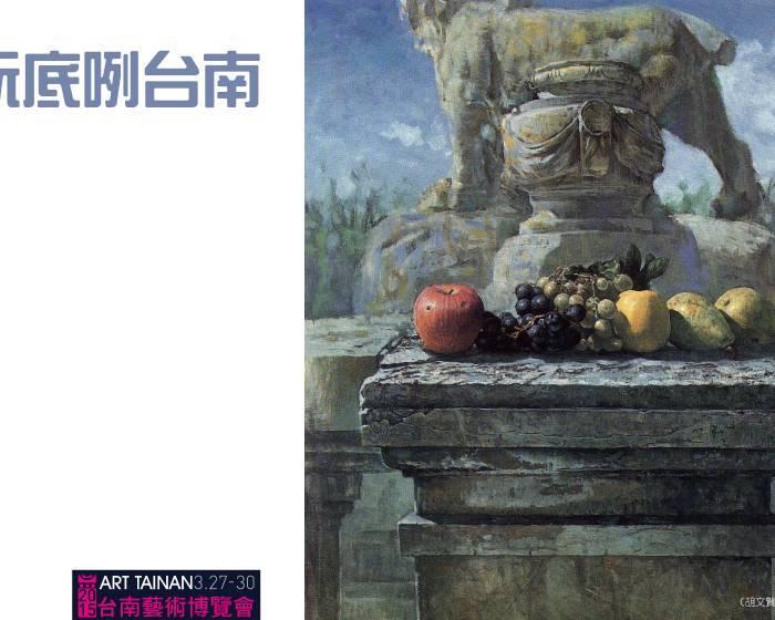 阿波羅台南藝術博覽會 Art Tainan