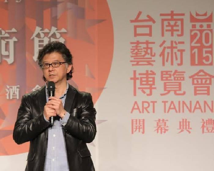 【2015台南藝術博覽會 正式啟動!】
