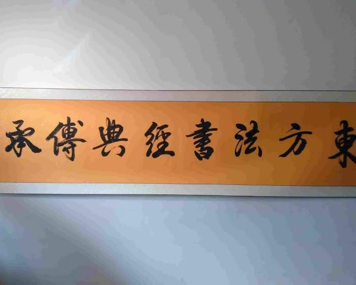 中國收藏家協會國際藝術品交流委員會【東方法書,經典傳承】