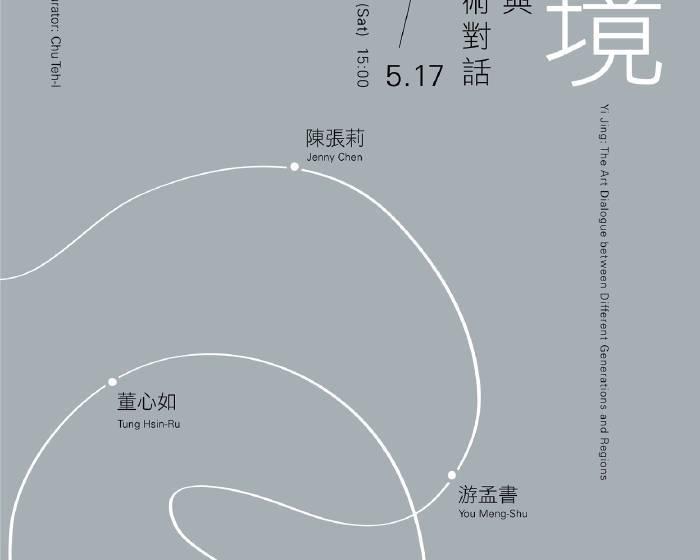 大象藝術空間【異境】跨越世代與地域的藝術對話