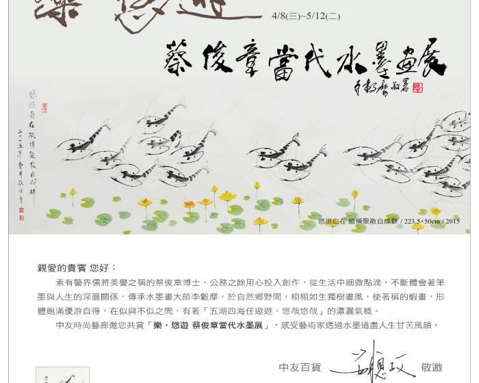 中友百貨【樂.悠遊】蔡俊章當代水墨畫展