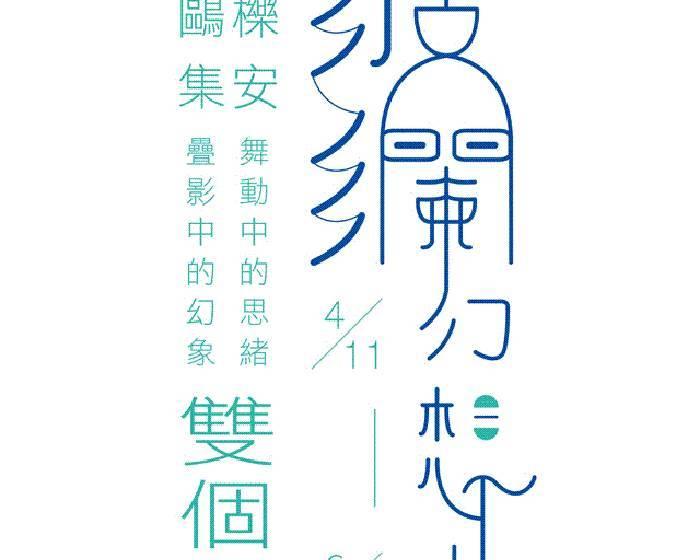 光之藝廊【波瀾幻想曲】賴櫟安、紀鷗集雙個展