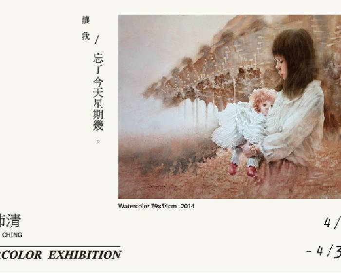 M畫廊【讓我/忘了今天星期幾。】蘇沛清水彩創作個展