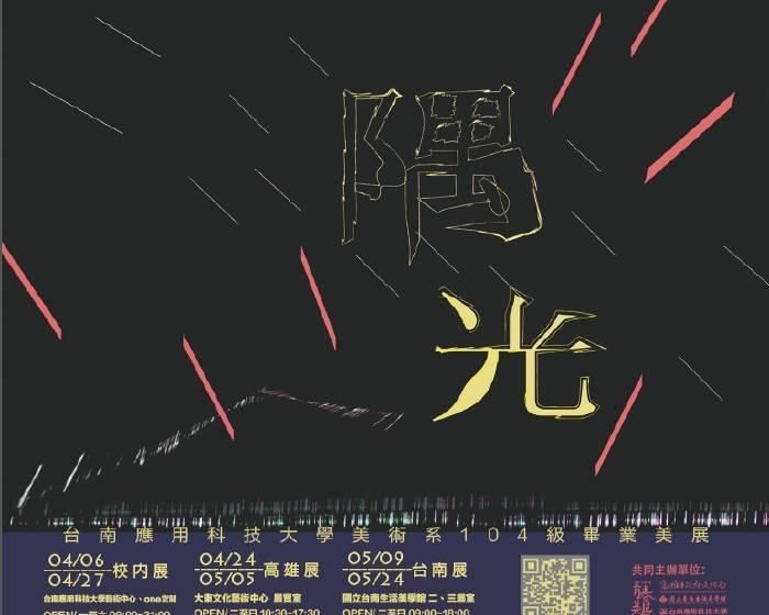 台南應用科技大學104級美術系畢業美展【隅光】