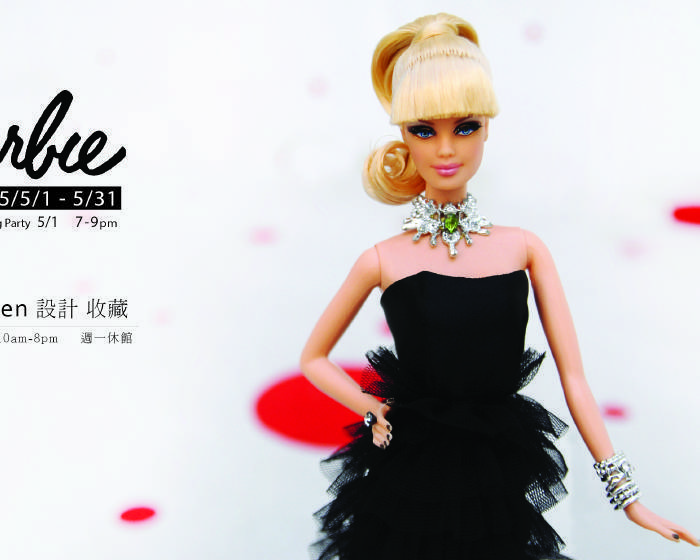 8又二分之一【Barbie】 Abs Breen設計收藏展