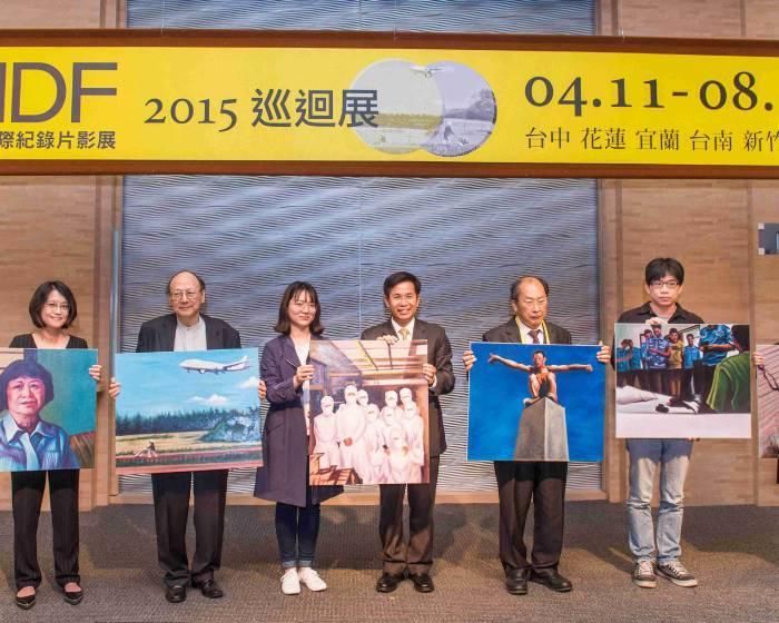國立臺灣美術館【2015台灣國際紀錄片巡迴展】