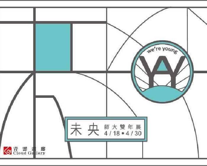 青雲畫廊【未央】師大雙年展