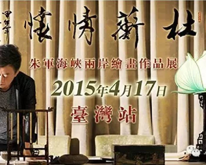 大可爲畫廊【杜蘅情懷】朱軍海峽兩岸繪畫作品展台灣站