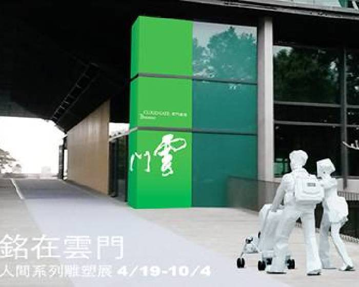 淡水雲門劇場【朱銘在雲門】白彩人間系列雕塑展
