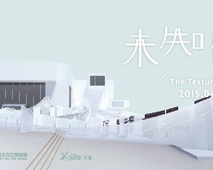 臺北市立美術館【未知的質域】2015第二屆X-site計畫