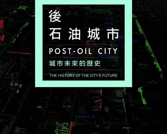臺北市立美術館【後石油城市】城市未來的歷史