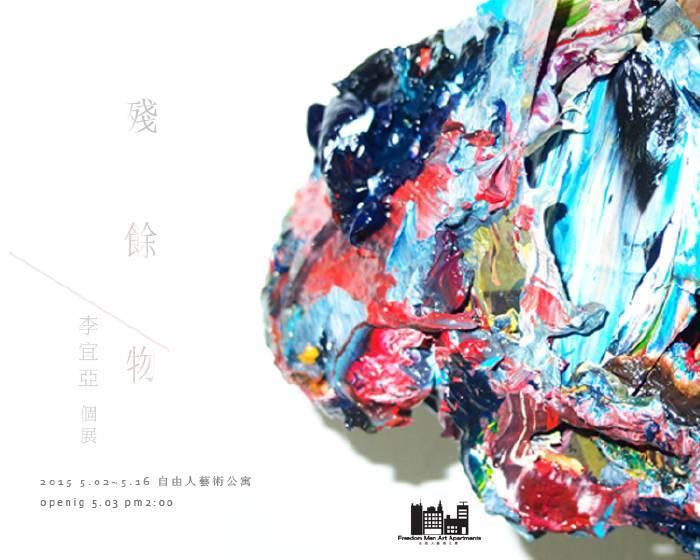 自由人藝術公寓【殘餘物】李宜亞個展