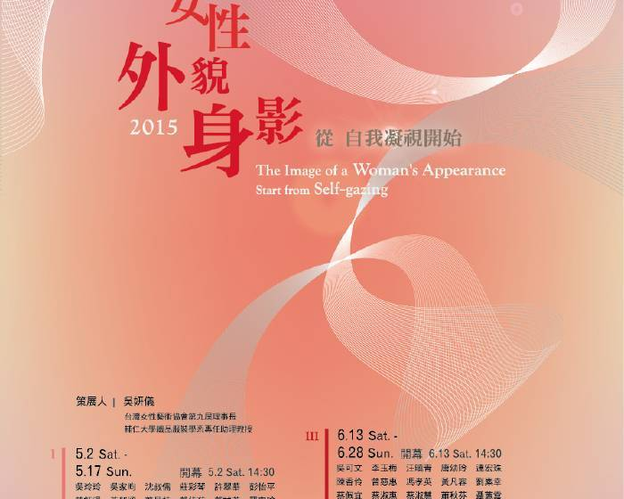 台灣女性藝術協會【女性外貌身影】從自我凝視開始