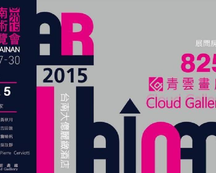 青雲畫廊【2015台南藝術博覽會】