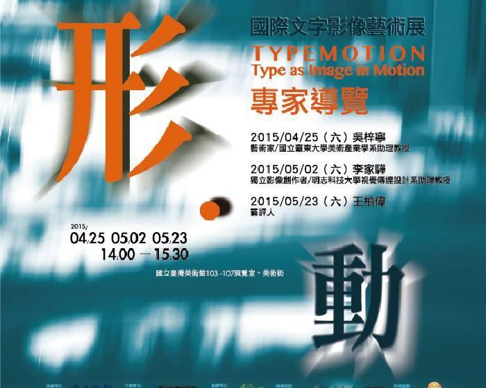 國立台灣美術館【形‧動】國際文字影像藝術展專家導覽