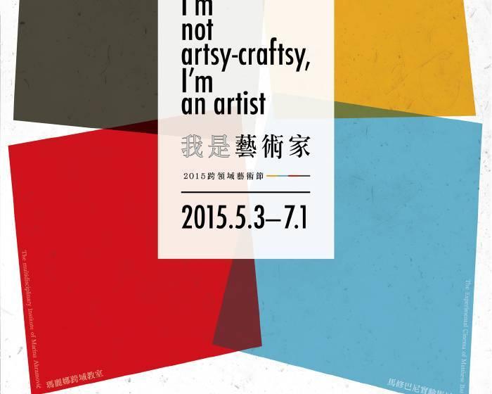 新樂園藝術空間、水谷藝術【我是藝術家】2015跨領域藝術節