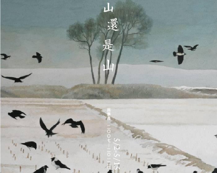 觀想藝術【見山還是山】苗景昌連續主題個展