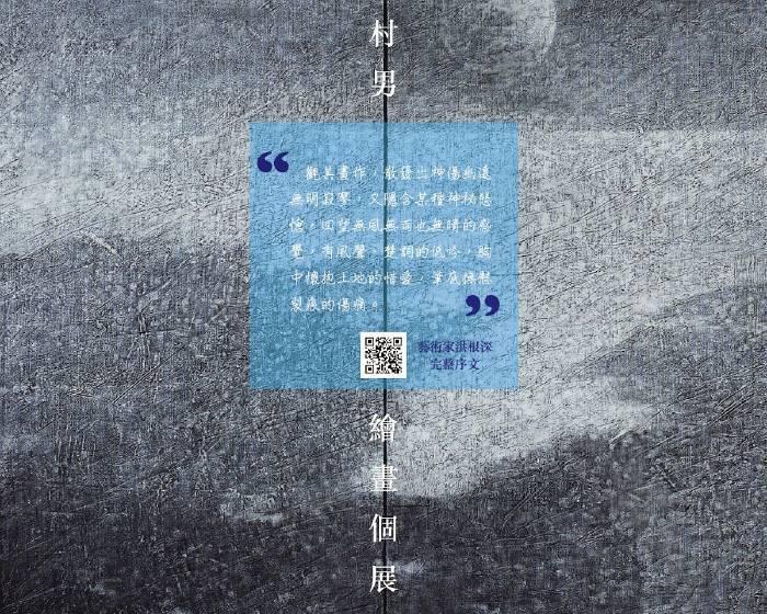 荷軒新藝空間【瀰力村男繪畫個展】