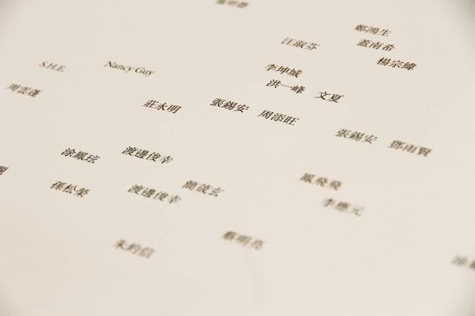 鄧兆旻,《唱還是不唱?》。圖/非池中藝術網攝。