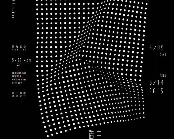 索卡藝術【非黑造白】