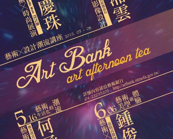 藝術銀行【藝術Afternoon tea藝術X設計潮流系列講座】