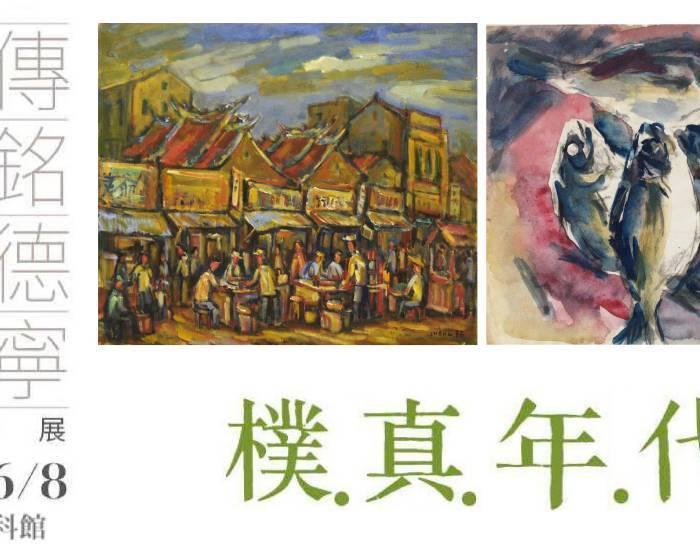 名山藝術【樸真年代】張萬傳、張祥銘、江明德、汪壽寧 經典聯展