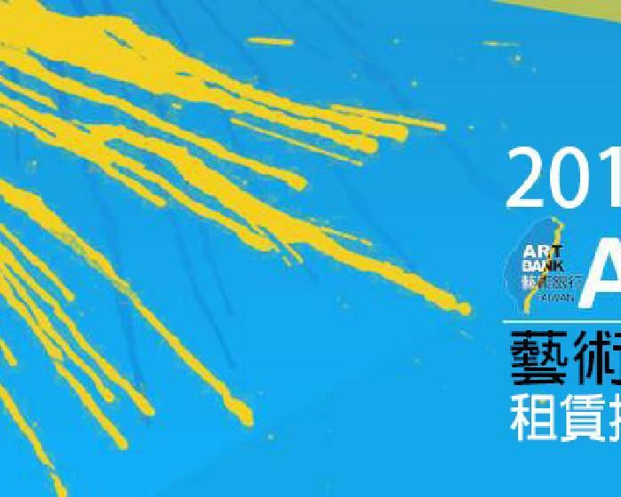 藝術銀行【Art X Life】藝術銀行租賃推廣巡迴說明會