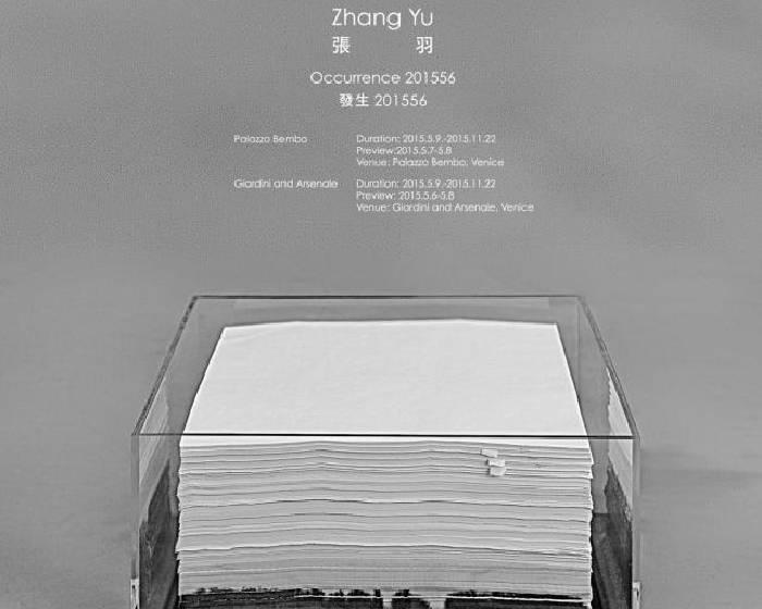 大象藝術空間館  【個人結構 / 時間-空間-存在】第56屆威尼斯雙年展-平行展
