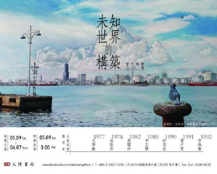 大德畫廊  【未知世界的構築】當代寫實七人選