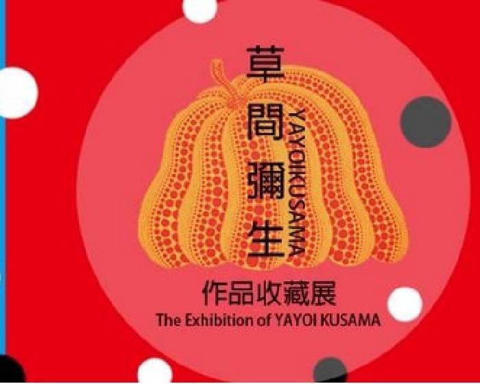 大河美術 River Art【圓點女王】草間彌生作品收藏展