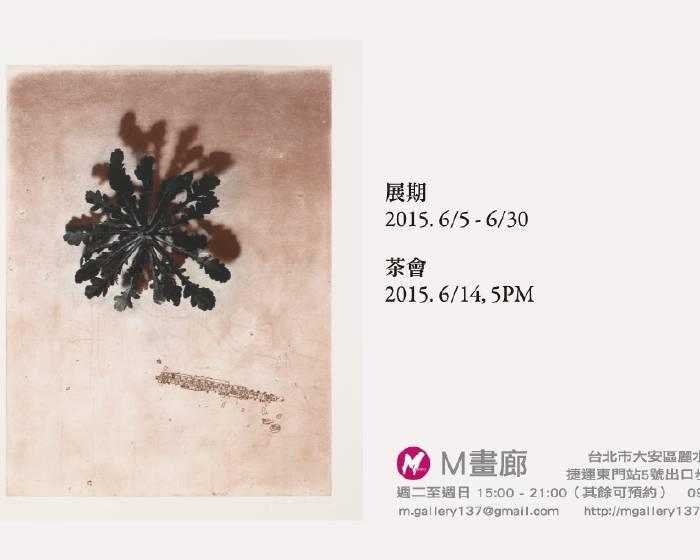 M畫廊【蔓衍至彼方】林仁信創作個展