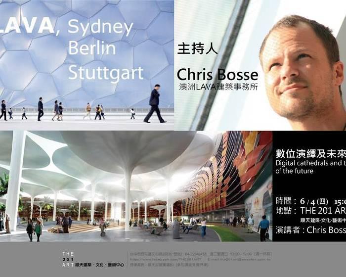 順天建築・文化・藝術中心【數位演繹及未來城市專題講座】