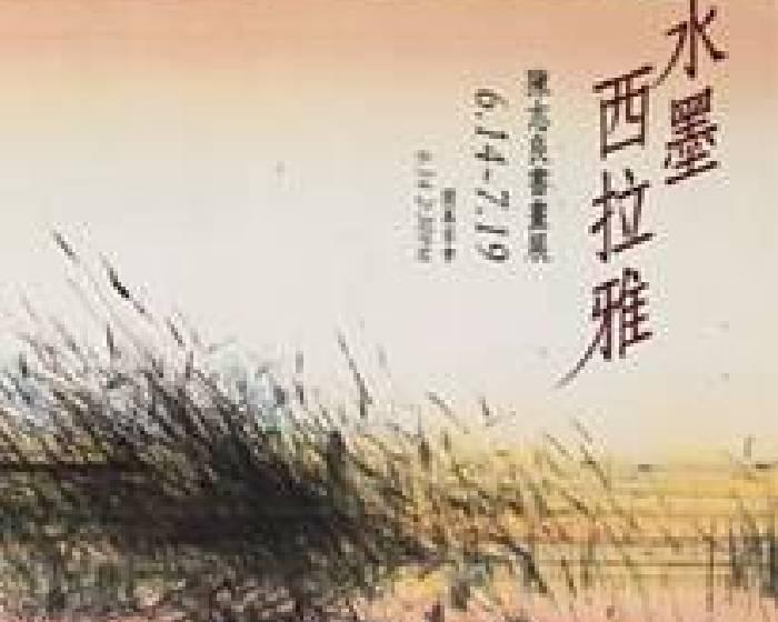 新思惟人文空間【水墨西拉雅】陳志良書畫展
