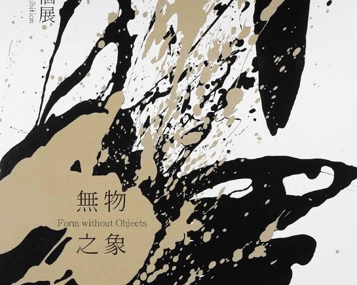 小畫廊【無物之象】曲德義個展