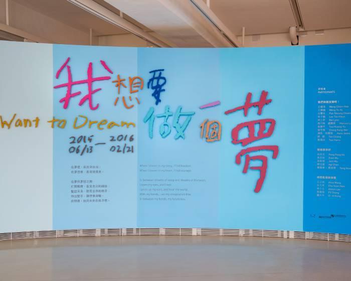 台北市立美術館【我想要做一個夢】