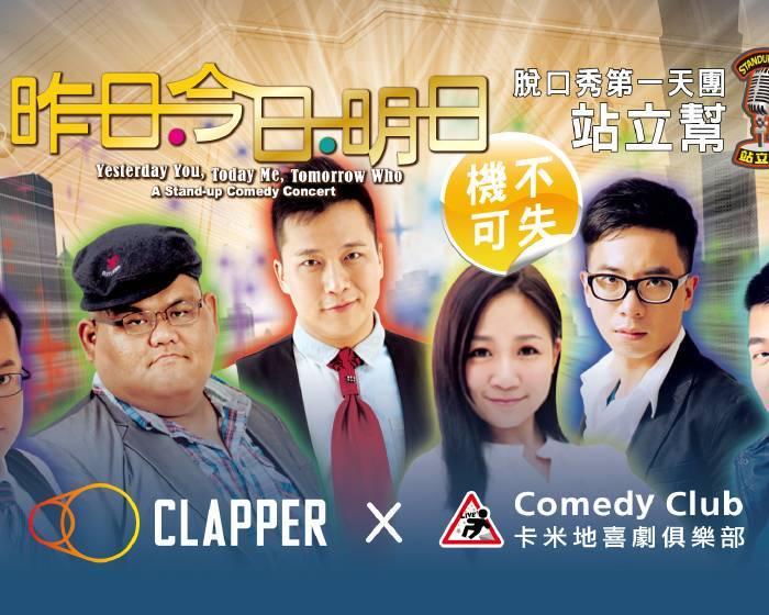 CLAPPER【卡米地站立幫 昨日‧今日‧明日】一場過去與未來之間最關鍵的脫口秀