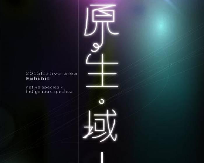 台灣工業銀行教育基金會【原生‧域】創作聯展