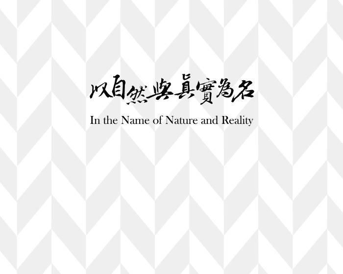 文化部藝術銀行【以自然與真實為名】