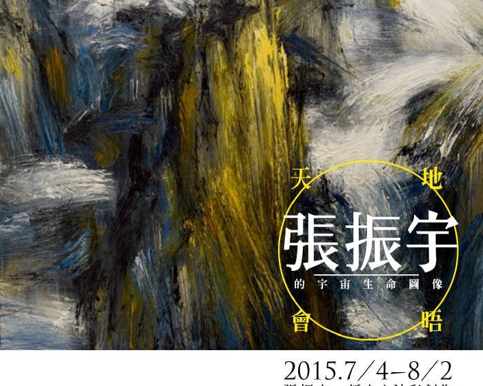 名山藝術【天地會晤】張振宇的宇宙生命圖像